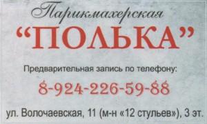 Парикмахерская ПОЛЬКА