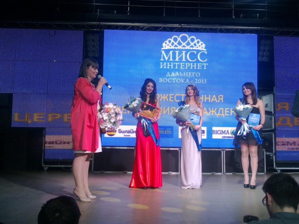 Награждение и поздравление Мисс-интернет ДВ-2013