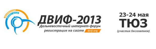 dvif2013